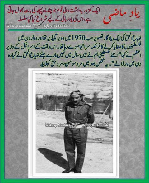 The role of Pakistans General Zia-ul-Haq in the 1970 massacre of 25000 Palestinians in Jordan